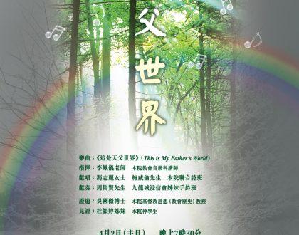 2017 浸會神學院 聖樂培靈會 - 天父世界