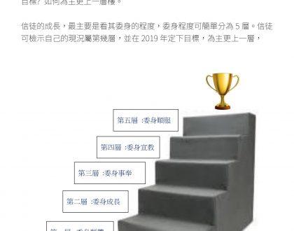 2019年1月牧者心聲 - 「2019 屬靈目標」